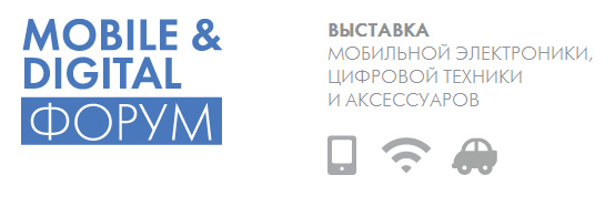 Mobile & Digital Форум