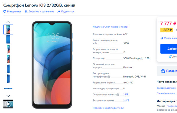 Смартфон Lenovo K13 на базе Unisoc SC9863A доступен в России за 7777 руб.