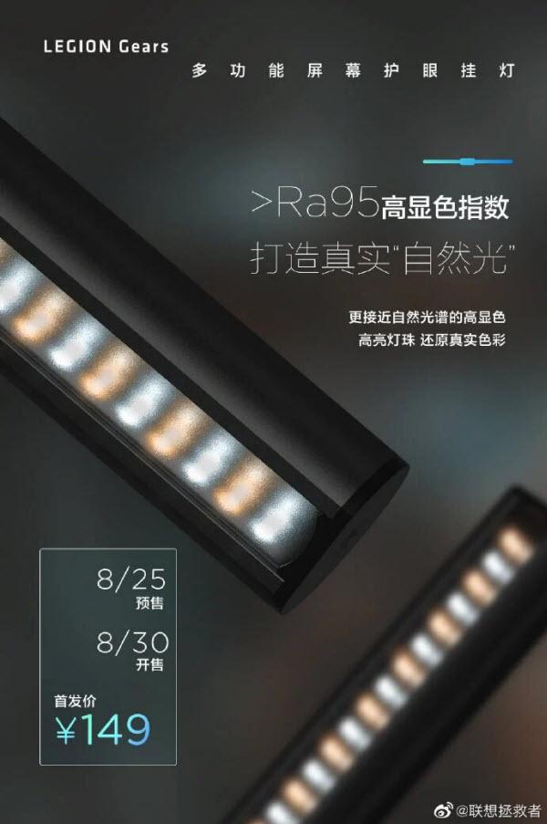 В игровой линейке Lenovo Gears пополнение: подвесная лампа Display Hanging Lamp и беспроводная мышь M600