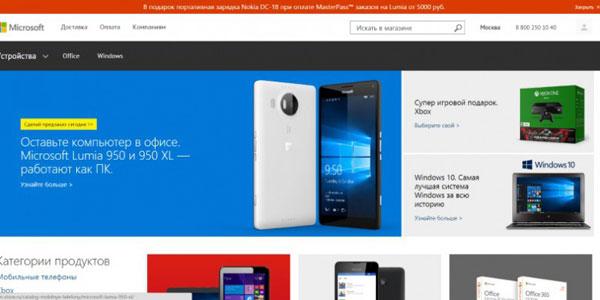 Онлайн-магазин Microsoft