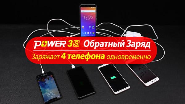 Реверсивная зарядка Ulefone Power 3S
