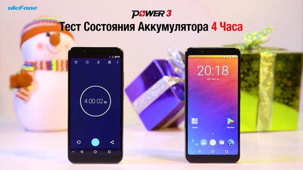 Тест аккумулятора Ulefone Power 3